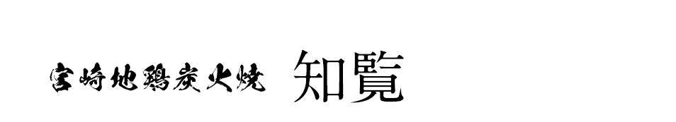 宮崎地鶏炭火焼と九州郷土料理『知覧』安城・刈谷|居酒屋