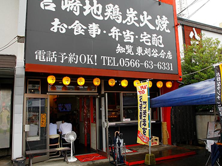 東刈谷分店の外観写真