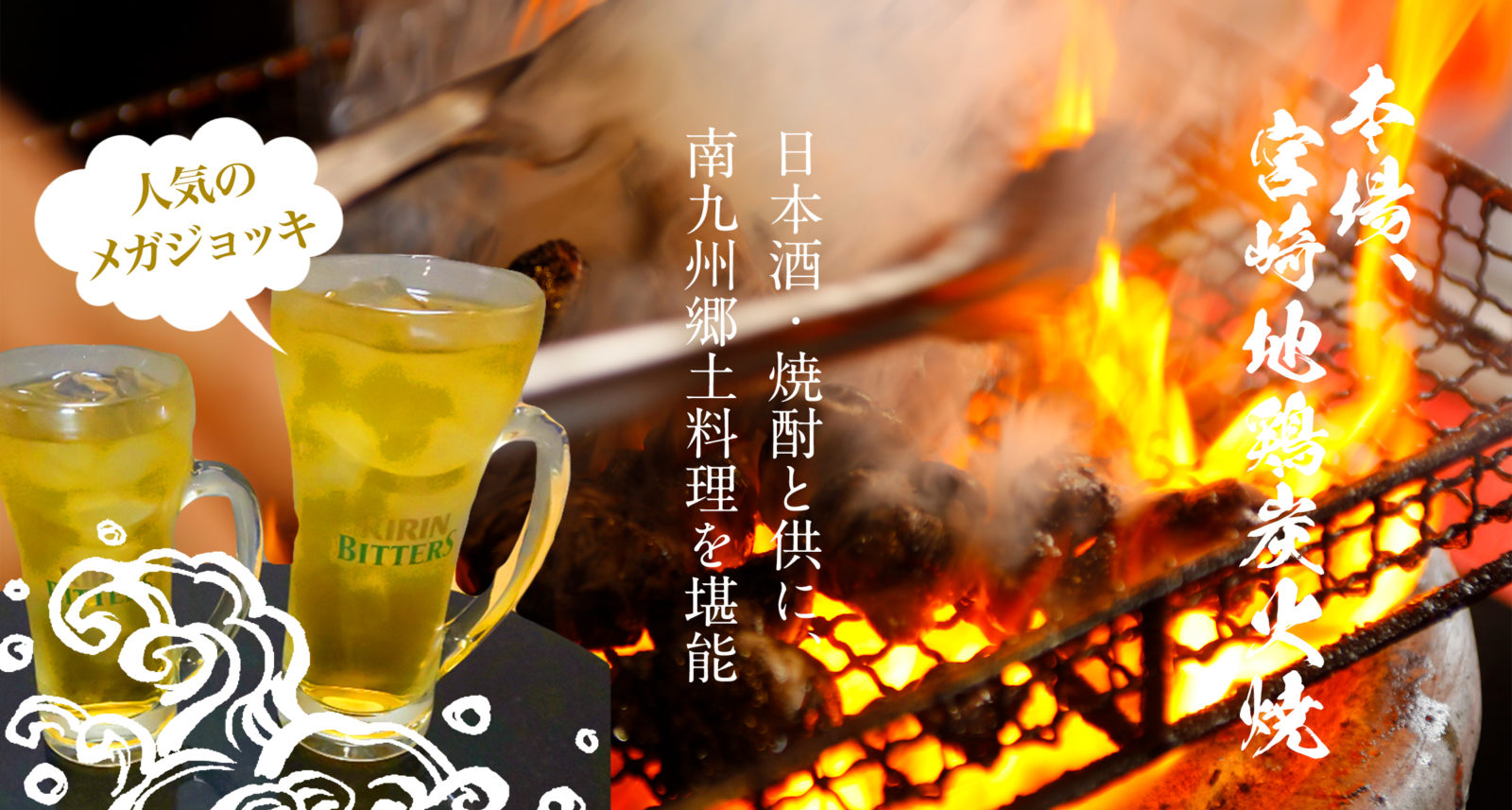 日本酒・焼酎と供に、 南九州郷土料理を堪能